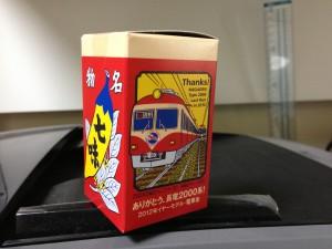 長野電鉄オリジナル特急車両「2000系D編成」 唐辛子缶