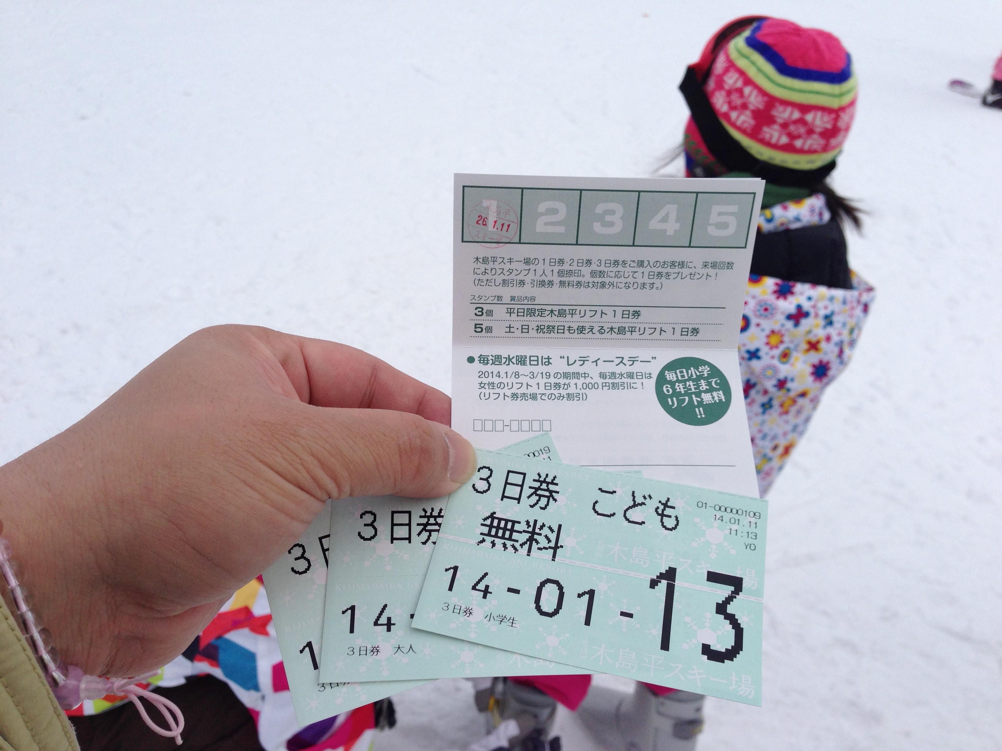 スキー&スノボーの節約術