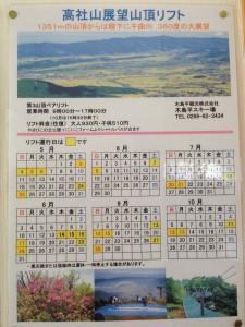 高社山展望山頂リフト運行表