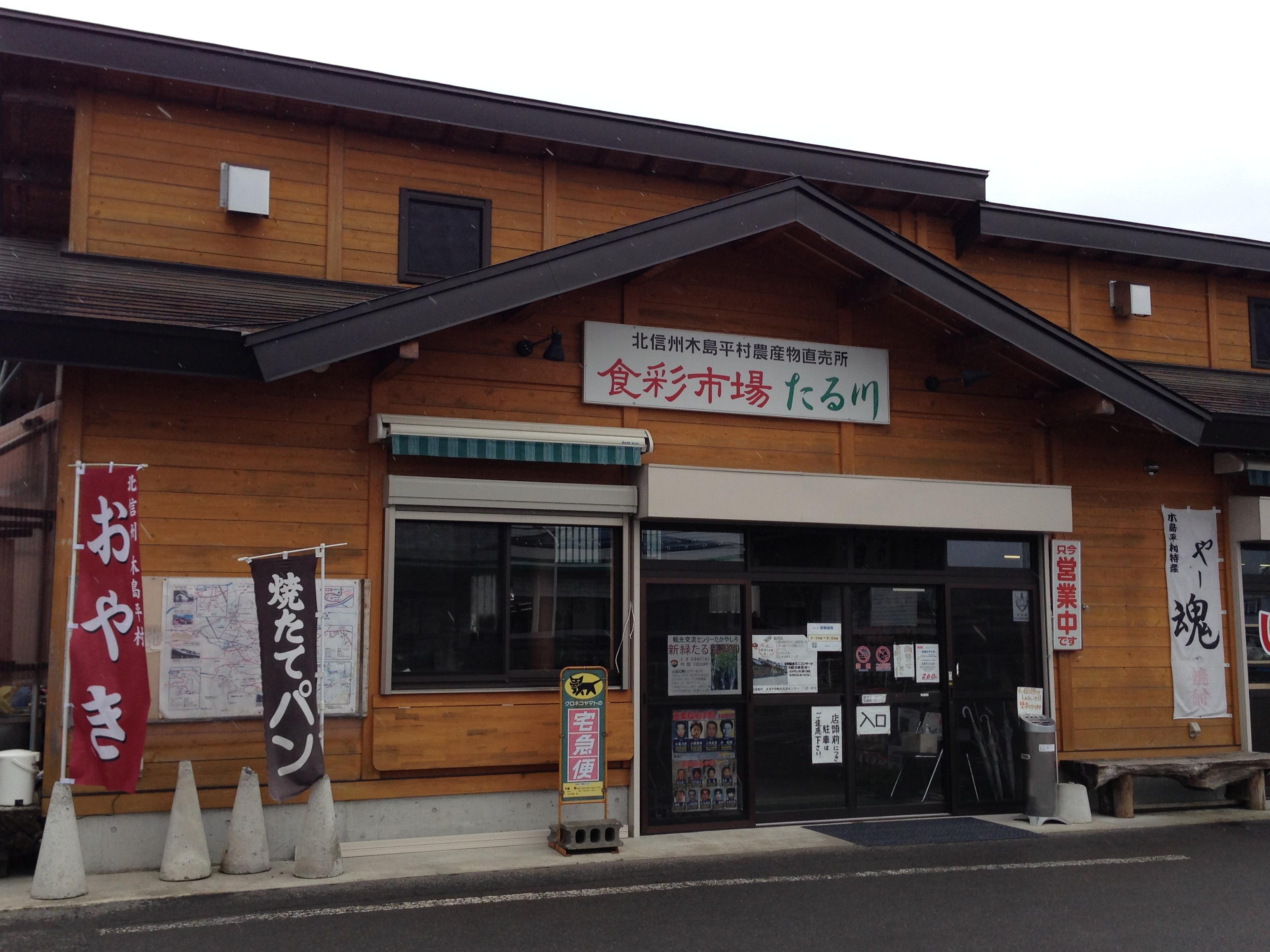 木島平滞在時の台所、食彩市場たる川で購入するものトップ5