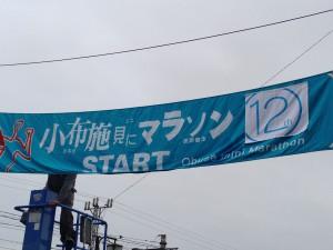 小布施見にマラソン