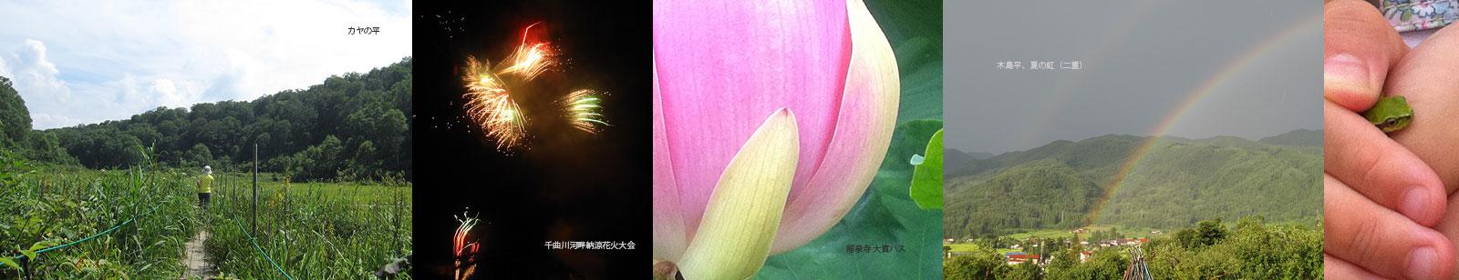 北信(北 信州)であそぼう! 長野県、観光スポット体験サイト